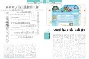 وب سایت دیزج خلیل در مجله دهیار